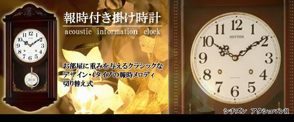 CITIZEN/シチズン 報時付きクオーツ掛け時計 アタシュマンR【4MJA01RH06】