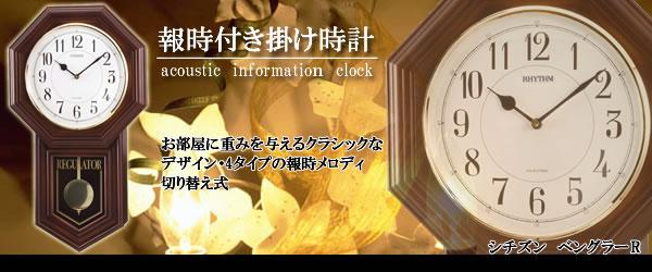 CITIZEN/シチズン 報時付きクオーツ掛け時計 ベングラーR【4MJA03RH06】