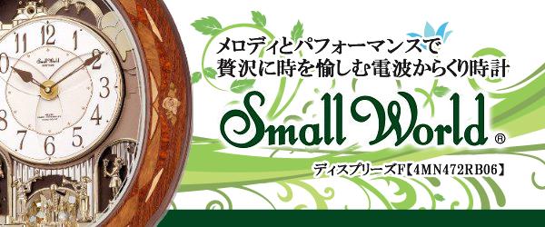 SmallWorld 高音質電波からくり掛け時計 スモールワールドディスプリーズF【4MN472RB06】