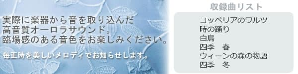 CITIZEN シチズン 電波掛け時計 スモールワールドリリィ【4MN528RH03】 収録曲