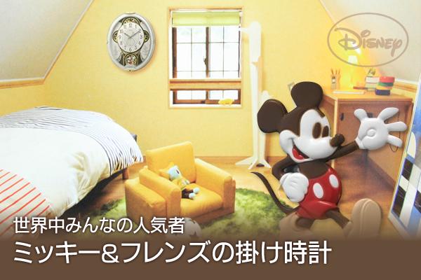 世界中みんなの人気者 ミッキー&フレンズの掛け時計