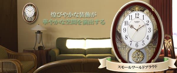 CITIZEN シチズン 電波掛け時計 スモールワールドプラウド【4MN523RH06】