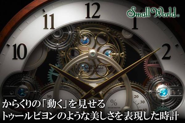 シチズン CITIZEN スモールワールドシーカー 【4MN515RH23】