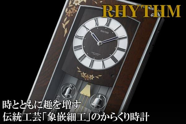 CITIZEN RHYTHM リズム 電波からくり掛け時計 プライムメネット【4mn518rh06】