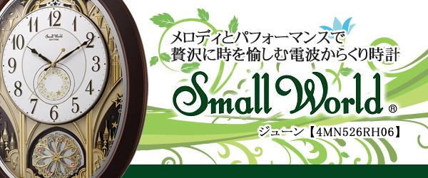 SmallWorld 高音質電波からくり掛け時計 スモールワールドジューン【4MN526RH06】