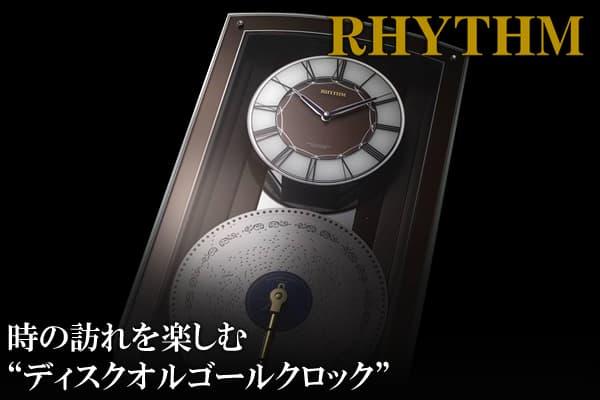 CITIZEN RHYTHM リズム ディスクオルゴール付き電波掛け時計 プライムオルガニートN【4mn531hg06】