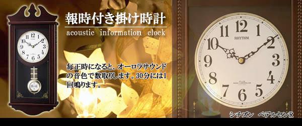 CITIZEN/シチズン 報時付き電波掛け時計 ペデルセンR【4MNA03RH06】