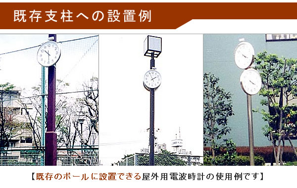 シチズン既存支柱用屋外時計の設置例