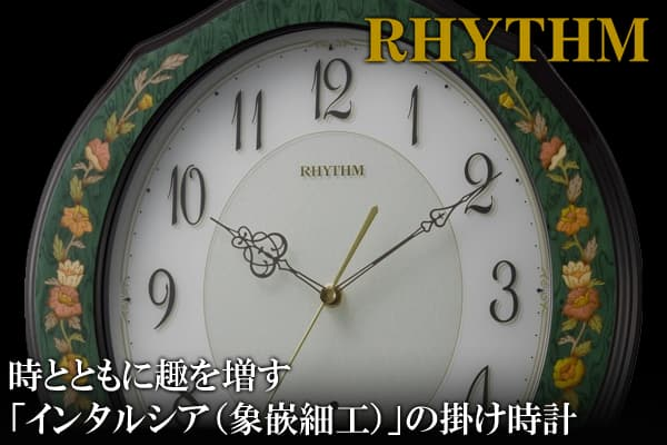 CITIZEN RHYTHM リズム 電波掛け時計 RHG-M89【4my748hg05】
