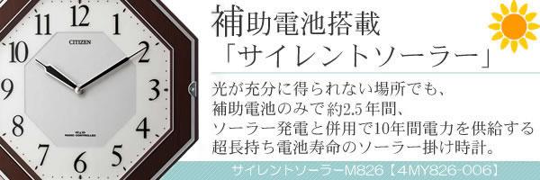 CITIZEN シチズン 電波掛け時計 サイレントソーラーM826【4MY826-006】