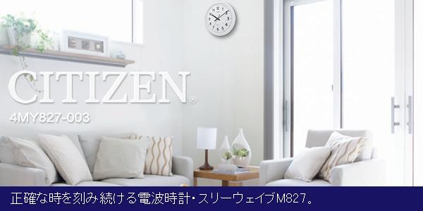 CITIZEN シチズン電波掛け時計スリーウェイブM827【4my827-003】