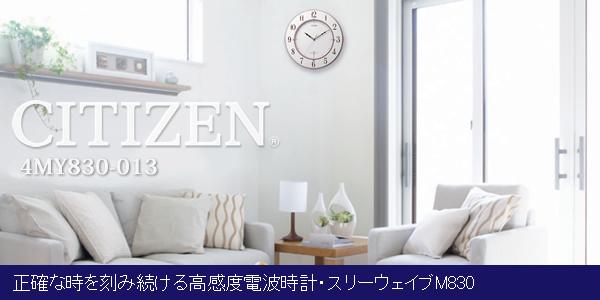 CITIZEN シチズン電波掛け時計スリーウェイブM830【4MY830-013】