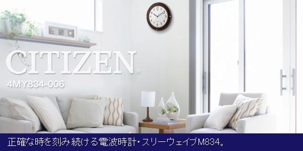CITIZEN シチズン電波掛け時計スリーウェイブM834【4my834-006】