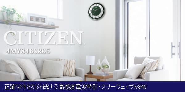 CITIZEN シチズン電波掛け時計スリーウェイブM846【4MY846SR05】