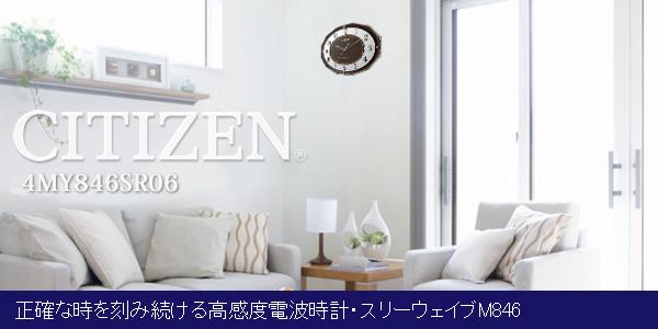 CITIZEN シチズン電波掛け時計スリーウェイブM846【4MY846SR06】