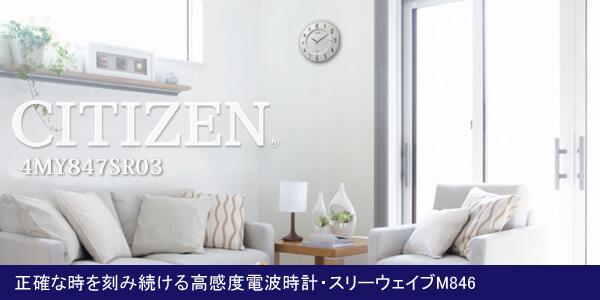 CITIZEN シチズン電波掛け時計スリーウェイブM847【4MY847SR03】