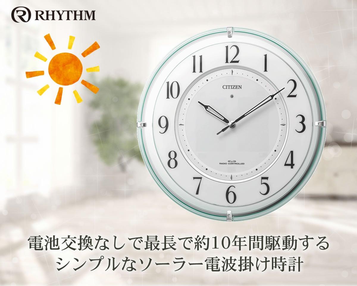 電池交換なしで最長約10年間駆動する、シンプルなソーラー電波掛け時計 CITIZEN(シチズン)4MY851-005