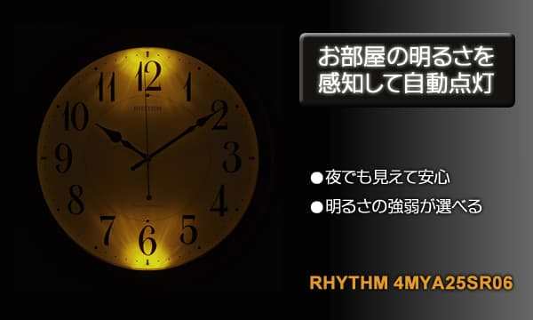 RHYTHM リズム 木製 夜光 電波 掛け時計 ピュアライトM25 4MYA25SR06 自動点灯時