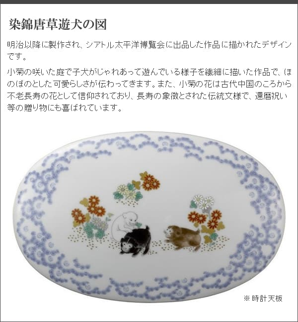 染錦唐草遊犬の図 明治以降に製作され、シアトル太平洋博覧会に出品した作品に描かれたデザインです。小菊の咲いた庭で子犬がじゃれあって遊んでいる様子を繊細に描いた作品で、ほのぼのとした可愛らしさが伝わってきます。また、小菊の花は古代中国のころから不老長寿の花として信仰されており、長寿の象徴とされた伝統文様で、還暦祝い等の贈り物にも喜ばれています。
