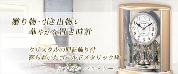 シチズン 回転飾り付パルドリーム置き時計 【4RY640018】