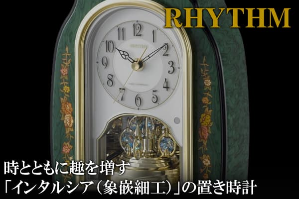 CITIZEN RHYTHM リズム 電波置き時計 RHG-S41【4ry678hg05】