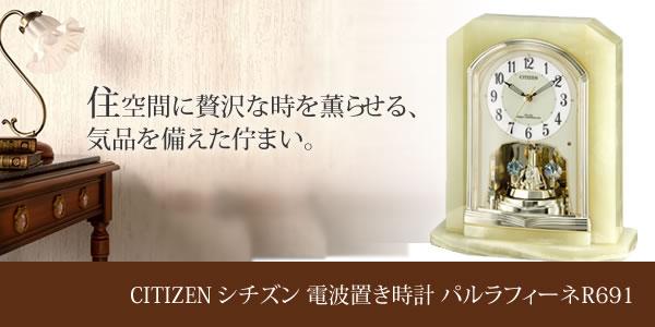 citizen(シチズン)電波置時計パルラフィーネR691