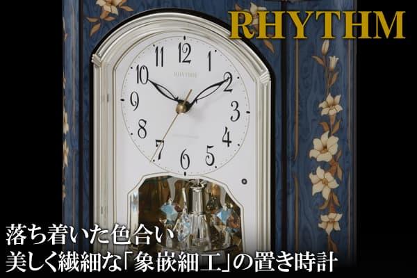 CITIZEN RHYTHM リズム 電波置き時計 RHG-S69【4ry701hg04】 青象嵌(アイボリー)
