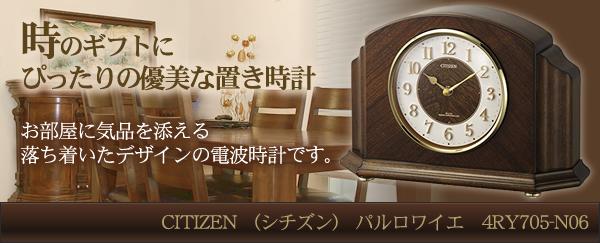 CITIZEN シチズン 電波置き時計 パルロワイエR705F 【4RY705-N06】