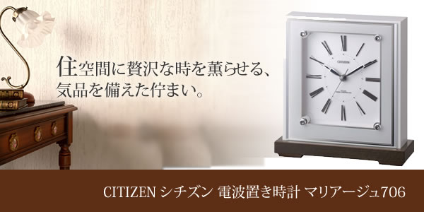citizen(シチズン)電波置時計マリアージュ706