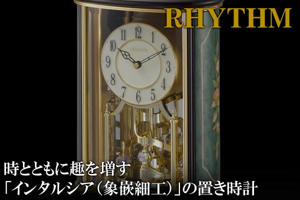 CITIZEN RHYTHM リズム クオーツ置き時計 RHG-R56【4sg702hg05】