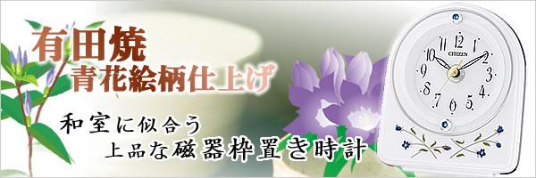 シチズン 有田焼青花絵柄仕上げ 磁器枠の上品な置き時計ビシュール