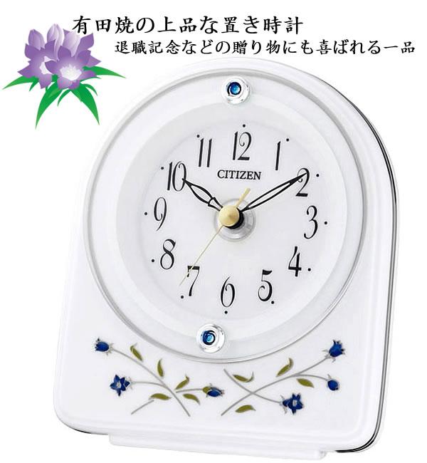 CITIZEN/シチズン 有田焼置き時計 ビシュールR785F【4SG785N04】
