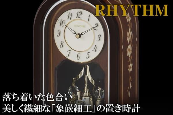 CITIZEN RHYTHM リズム クオーツ置き時計 RHG-S70【4sg786hg06】 茶色象嵌(アイボリー)