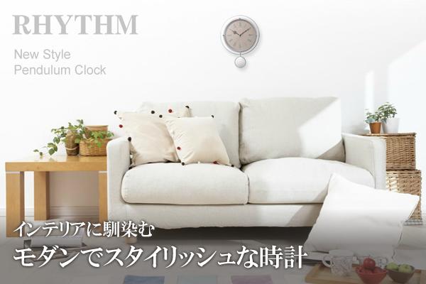 インテリアに馴染む モダンでスタイリッシュな時計