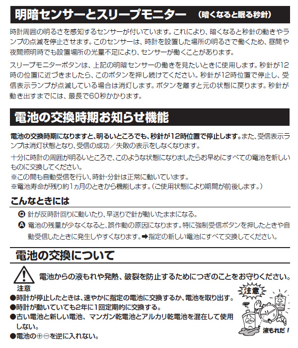 CITIZEN シチズン 電波掛け時計 パルウェーブM437【8my437019】 商品機能詳細