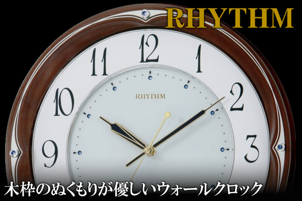 CITIZEN RHYTHM リズム 電波掛け時計 RHG-M106【8my459hg06】