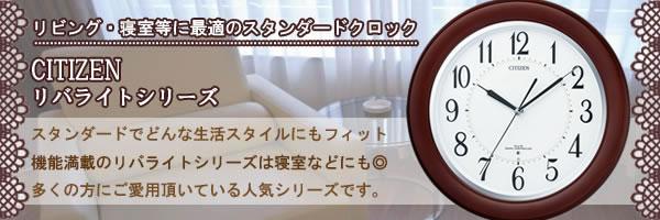 CITIZEN シチズン 夜光電波掛け時計 リバライトF461 【8MY461-006】