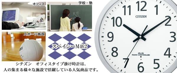 CITIZEN シチズン 電波掛け時計 スペイシーM462【8my462019】