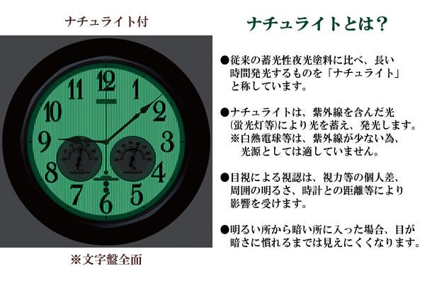 CITIZEN シチズン 電波掛け時計 ネムリーナインフォートW【8my464006】 ナチュライト