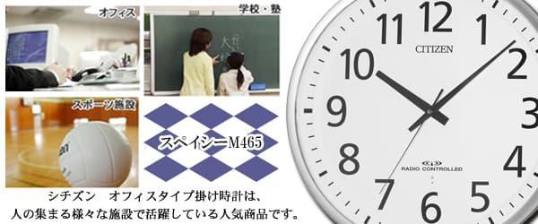 CITIZEN シチズン 電波掛け時計 スペイシーM465【8my465019】