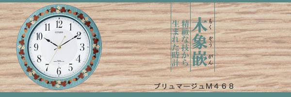 CITIZEN シチズン 象嵌仕上電波掛け時計 プリュマージュM468【8MY468-005】