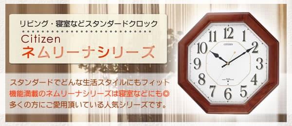 CITIZEN シチズン 電波掛け時計 ネムリーナハピネス【8my472-006】