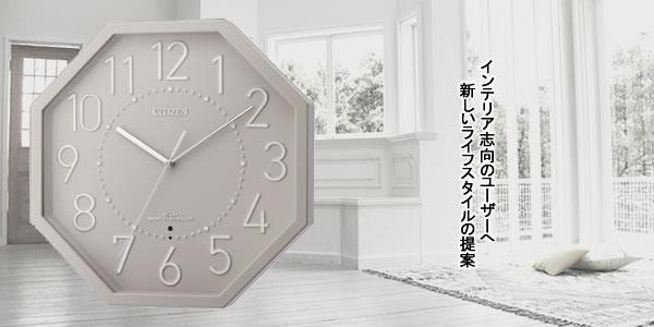 CITIZEN シチズン 電波掛け時計 シンプルモードオクト【8MY477-008】