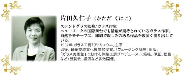 片田久仁子(かただ くにこ) ステンドグラス監修/ガラス作家