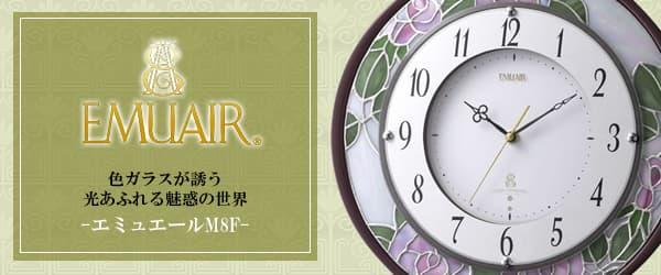 EMUAIR エミュエール 掛け時計 エミュエールエミュエールM8F【8MY481EN06】