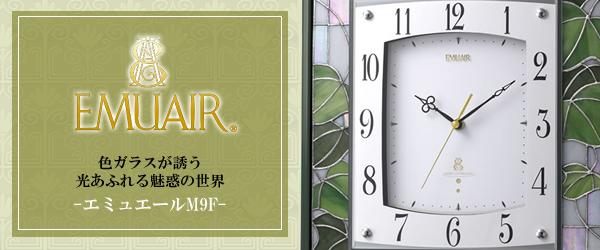 EMUAIR エミュエール 掛け時計 エミュエールM9F【8MY482EN05】
