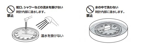 CITIZEN シチズン 強化防滴・防塵電波掛け時計【8MY484-019】 禁止事項