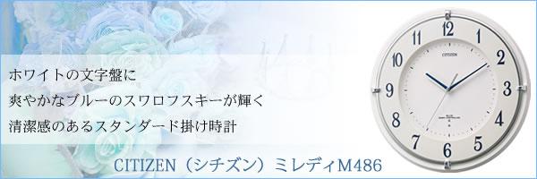 citizen(シチズン)電波掛け時計ミレディM486