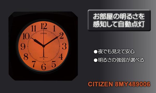 掛け時計 8my489006 自動点灯ライト