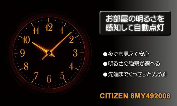 掛け時計 8my492006 自動点灯ライト